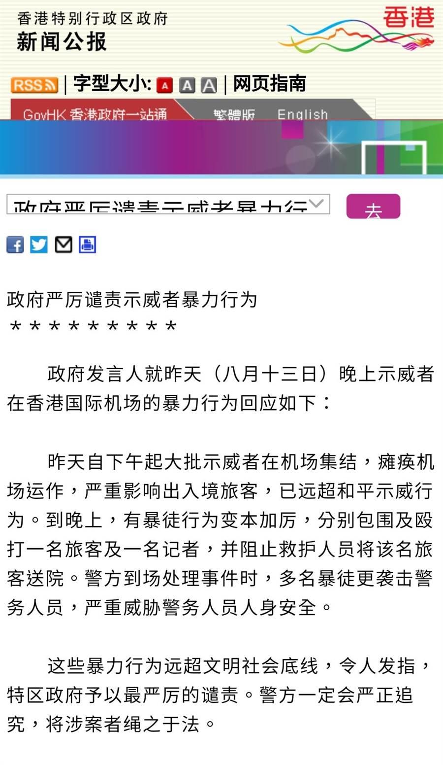 香港政府新聞稿。(網路截圖)