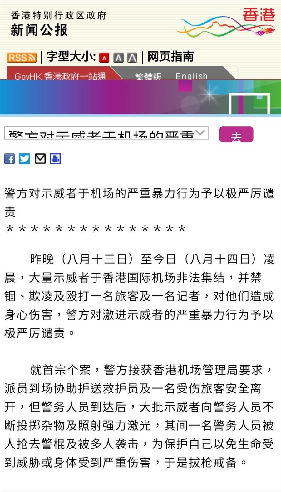 香港警方新聞稿。(網路截圖)