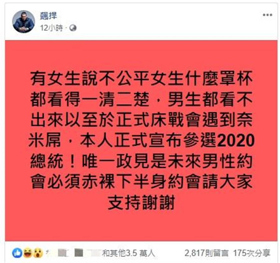 館長陳之漢開玩笑地表示要參選2020總統。(圖擷取自館長臉書 飆捍)