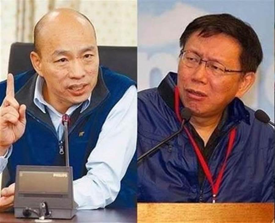 國民黨2020總統候選人、高雄市長韓國瑜(左),台灣民眾黨黨主席、台北市長柯文哲(右)。(合成圖/中時資料照)