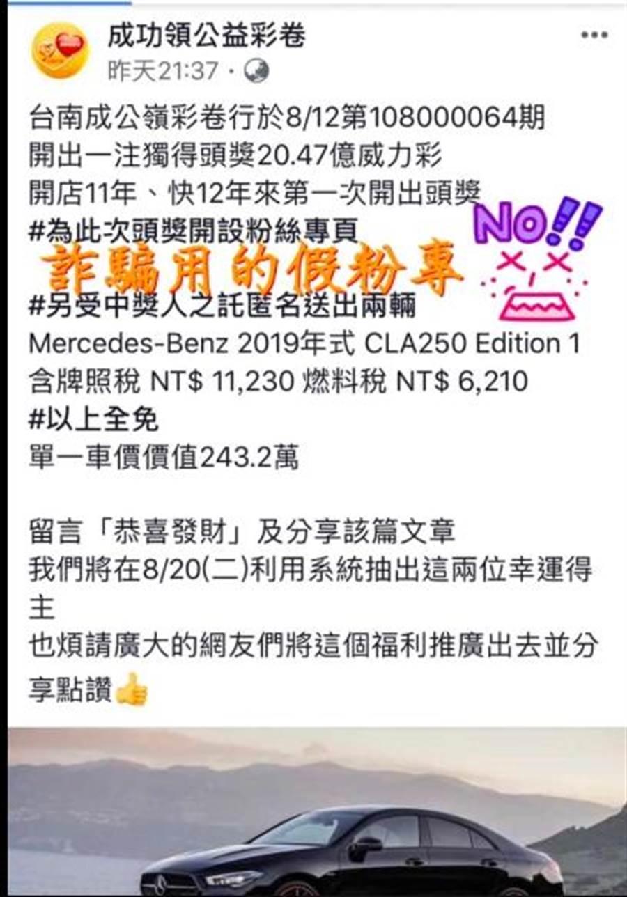 不肖人士創建與成功領彩券行名稱雷同的「成功嶺彩卷行」。(翻攝自台南市政府警察局臉書)