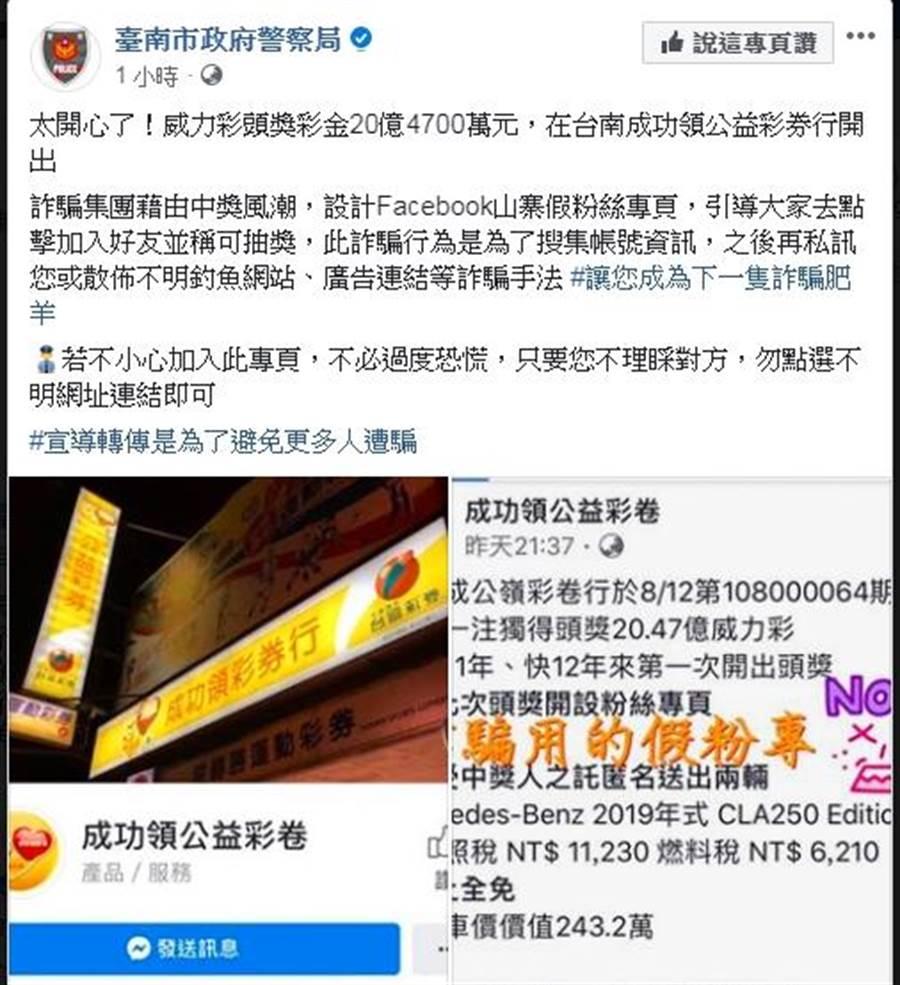台南市政府警察局聲明。(翻攝自台南市政府警察局臉書)