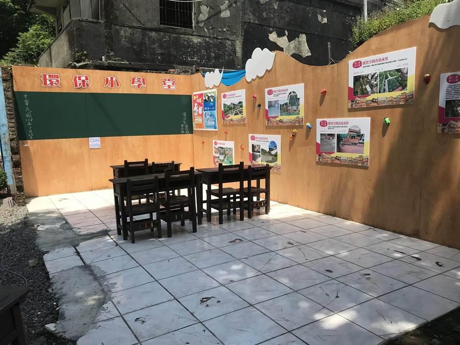 原本老舊的基隆市中山區居仁里,經過志工們的巧手與創意,打造出1座「環保小學堂」,充滿寓教於樂的氣息。(張穎齊翻攝)