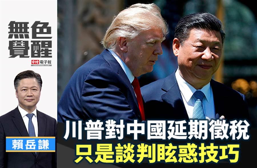 無色覺醒》賴岳謙:川普對中國延期徵稅 只是談判眩惑技巧(圖/美聯社)