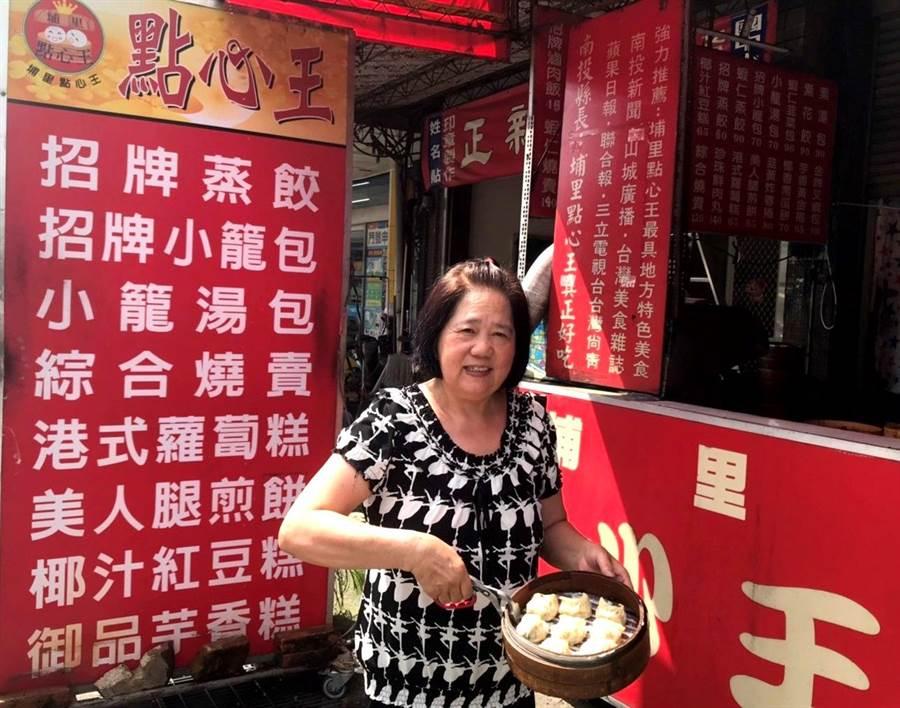 埔里點心王的老闆娘王亞鳳與該店的招牌地方特色小吃「蒸餃」。(楊樹煌攝)