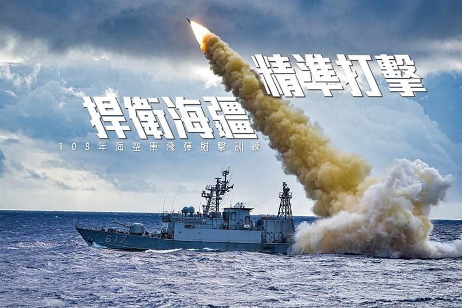 精準打擊、捍衛海疆。(海軍司令部臉書)