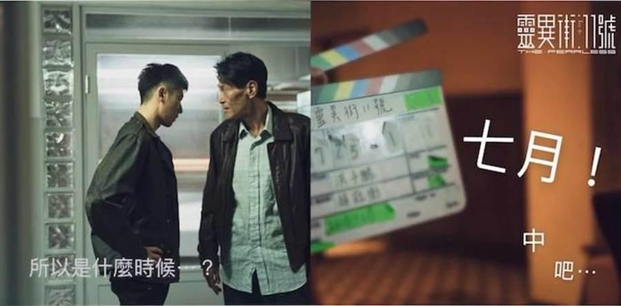 李國毅(左)和喜翔對戲。