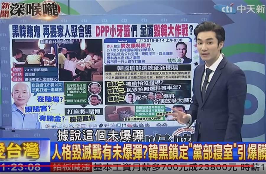 王又正主持《新聞深喉嚨》收視穩居第一,昨晚又預告黑韓未爆彈。(取自中天YouTube)