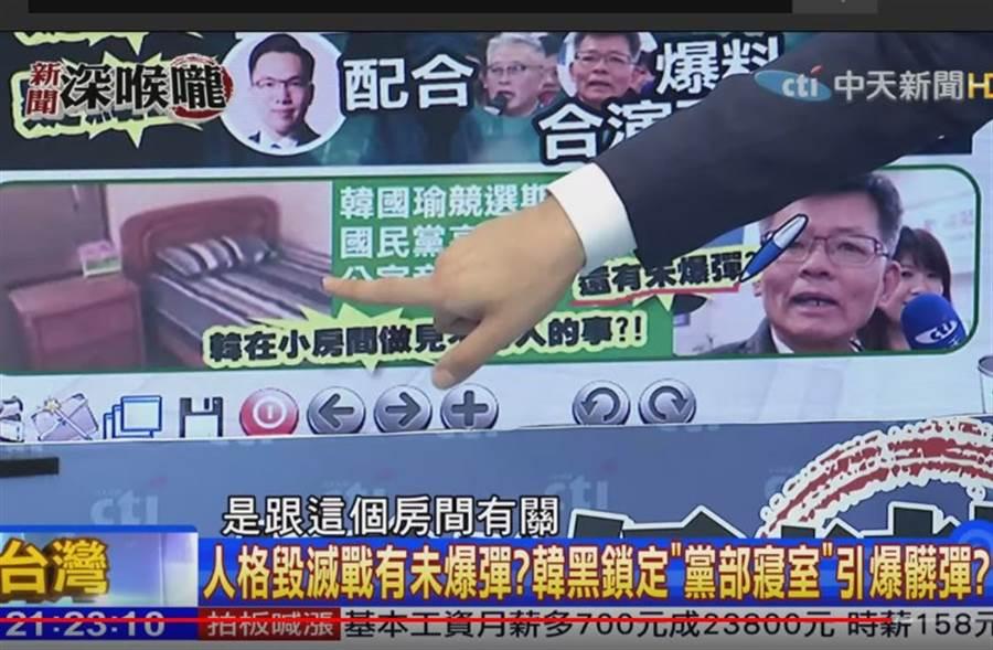 傳黑韓未爆彈與韓國瑜去年選舉時居住的黨部小房間有關。(取自中天YouTube)