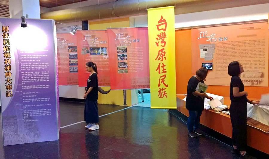 台灣原住民族文化園區是「原住民正名運動」的重要地點,14日在園區舉辦正名25周年主題特展開幕。(潘建志攝)