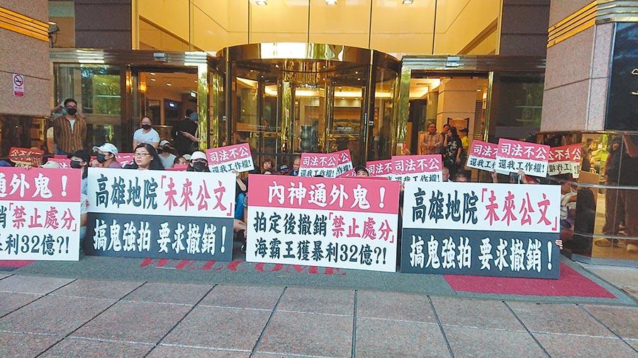 君鴻國際酒店員工13日在飯店前靜坐抗議。圖/林憲祥