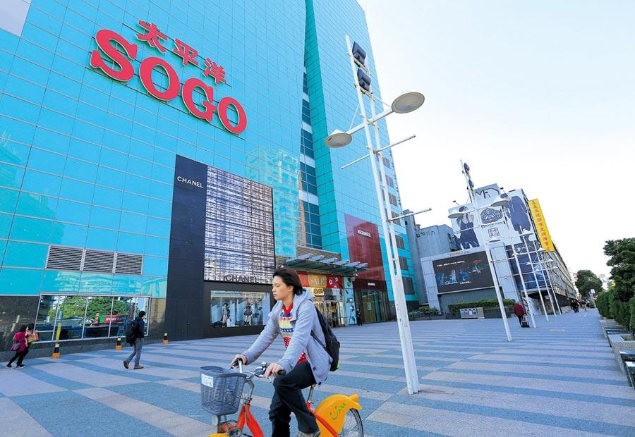 SOGO復興館歷經二年改裝、第三季地下三個樓層改裝亦全數到位,估計2-3年後將挑戰台北單店業績最高。圖/資料照片