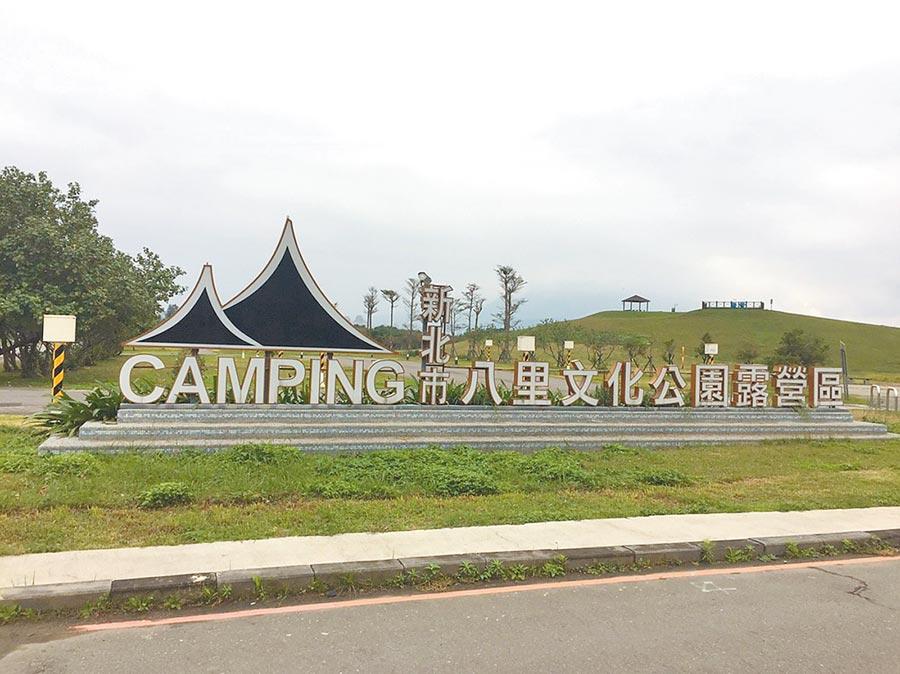 八里文化公園露營區一度以法國「泡泡屋」帳篷經營,風靡一時,隨去年6月業者退場,至今仍然閒置。(譚宇哲翻攝)