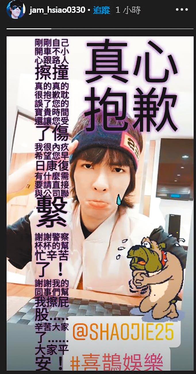 蕭敬騰昨發生車禍後,隨即在IG上致歉。(取材自IG)