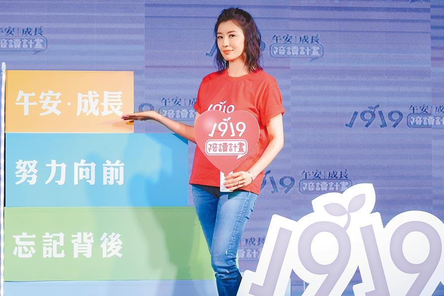 賈靜雯擔任「午安成長1919陪讀計畫」代言人,自己也認養一班偏鄉地區孩童一整年。