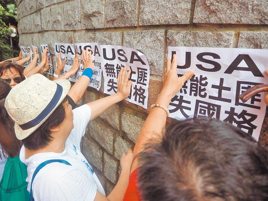 8月3日,香港民間團體赴美國駐港澳總領事館抗議,要求美國停止禍港,停止干預香港事務。 (中新社)
