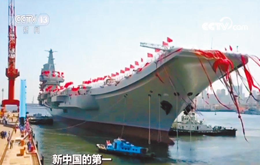大陸第一艘完全自主研發製造的國產航空母艦。(取自截圖)