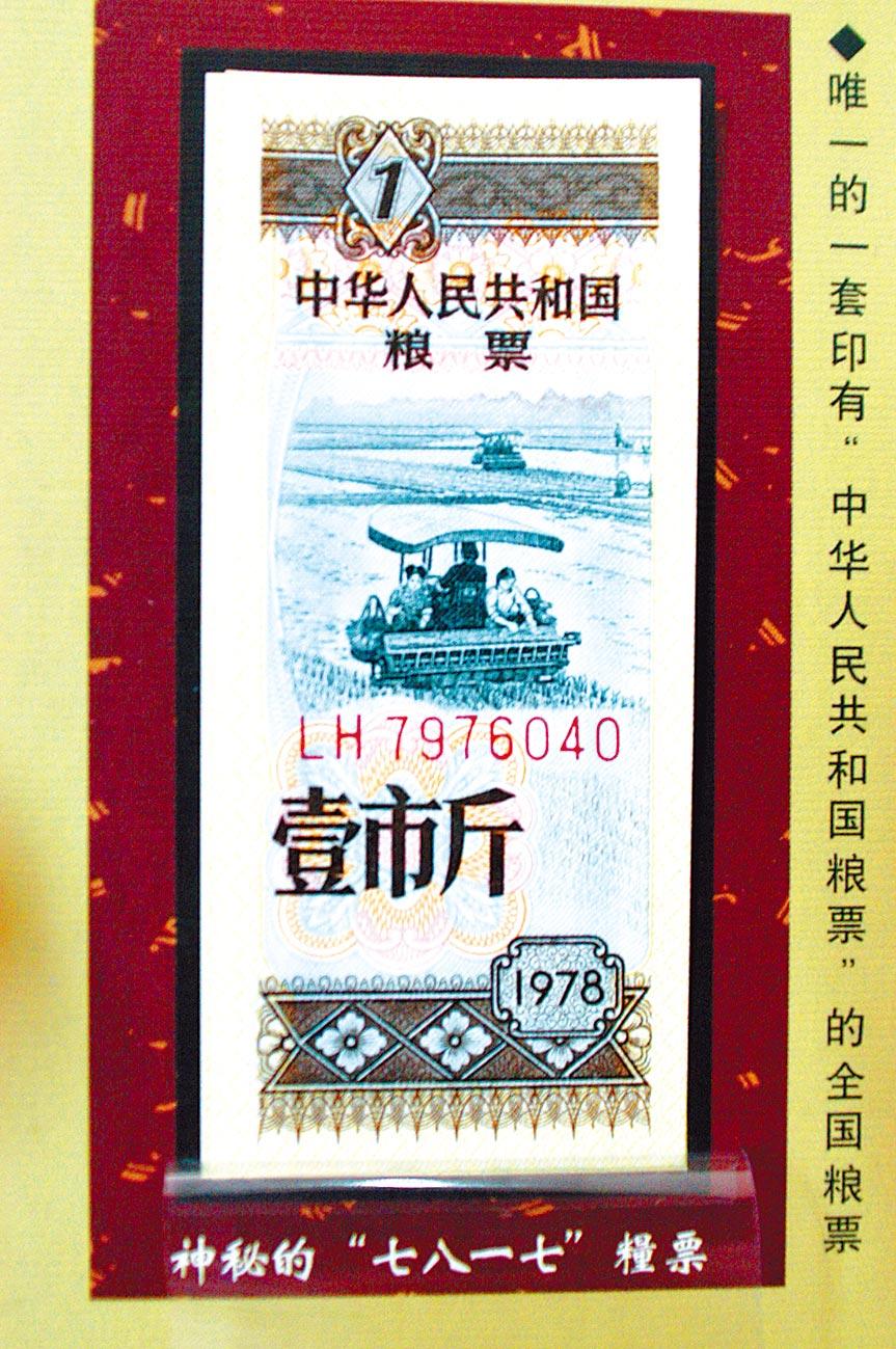 2005年6月3日,為紀念糧票發行50周年,「老糧票」在濟南發行。(新華社)