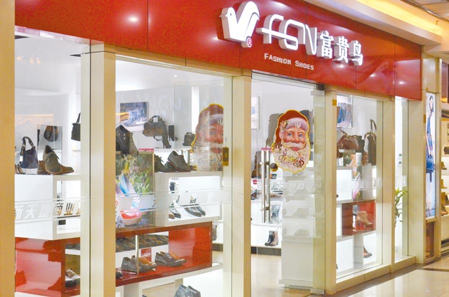 首屆「中國鞋王」富貴鳥要退市了,股票或變廢紙。圖為2012年12月位於湖南省郴州市區的一家富貴鳥專賣店。(CFP)