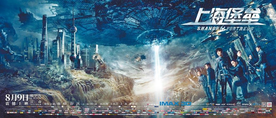 電影《上海堡壘》海報。(取自豆瓣網)