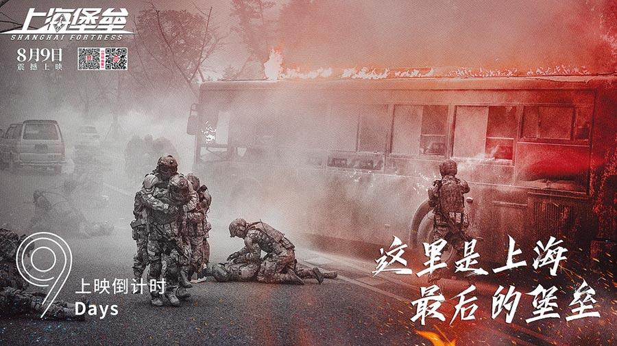 電影《上海堡壘》劇照。(取自微博@電影上海堡壘)