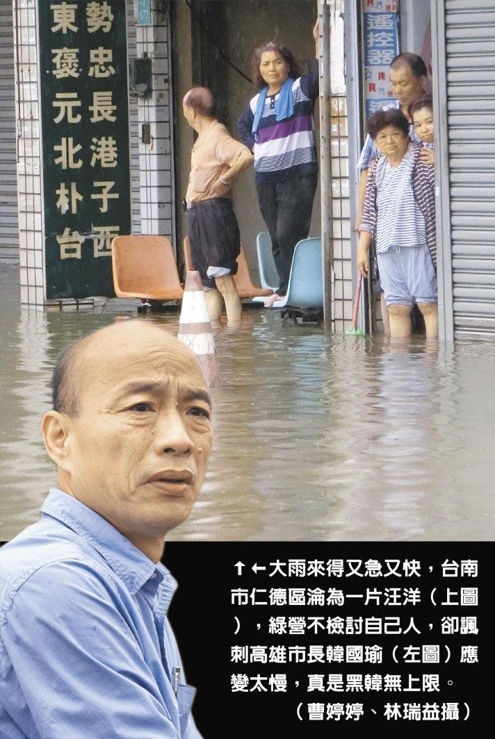 大雨來得又急又快,台南市仁德區淪為一片汪洋(上圖),綠營不檢討自己人,卻諷刺高雄市長韓國瑜(左圖)應變太慢,真是黑韓無上限。(曹婷婷、林瑞益攝)
