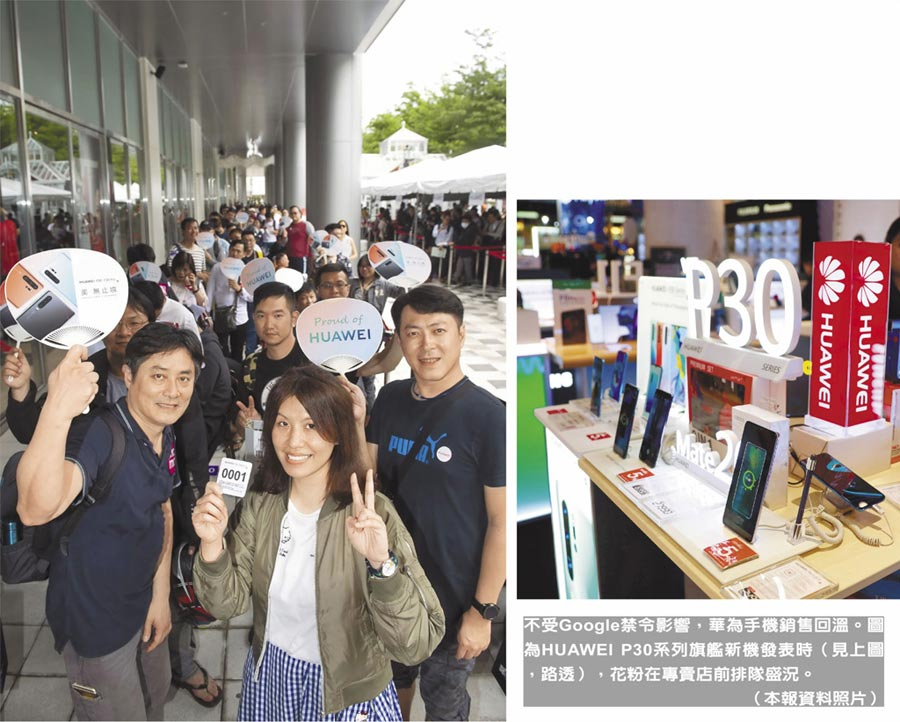 不受Google禁令影響,華為手機銷售回溫。圖為HUAWEI P30系列旗艦新機發表時(路透),花粉在專賣店前排隊盛況。(本報資料照片)