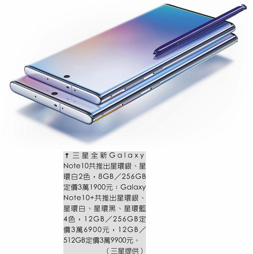 三星全新Galaxy Note10共推出星環銀、星環白2色,8GB/256GB定價3萬1900元;Galaxy Note10+共推出星環銀、星環白、星環黑、星環藍4色,12GB/256GB定價3萬6900元,12GB/512GB定價3萬9900元。(三星提供)