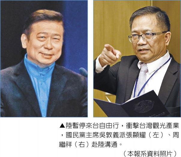 陸暫停來台自由行,衝擊台灣觀光產業,國民黨主席吳敦義派張顯耀(左)、周繼祥(右)赴陸溝通。(本報系資料照片)