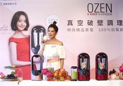 小禎健康美顏靠韓國OZEN真空抗氧破壁食物調理機