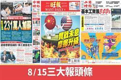 8月15日三大報頭版要聞
