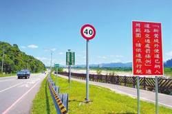 「新鶯堤外便道」速限放寬為50公里