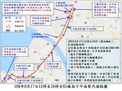 台61線伸港至龍井  8/17封閉施工交管