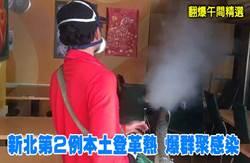 《翻爆午間精選》新北第2例本土登革熱 爆群聚感染