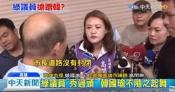 韓國瑜慰問女騎士家屬 綠議員搶質詢疑作秀