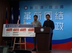 國民黨搶青年票 即日徵選青年團總團長