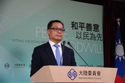 有無對香港情勢做沙盤推演? 陸委會:因應措施已準備好