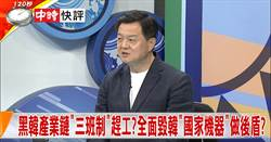 快評 》黑韓產業「三班制」趕工?毀韓「國家機器」後盾?