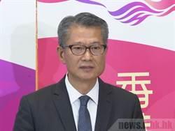 港財政司長:港府對目前情況有責任 已作深刻檢討