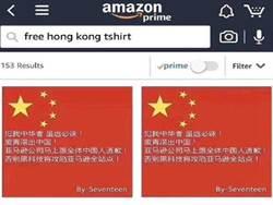 被控銷售港獨T恤 亞馬遜遭陸網民以五星旗灌爆