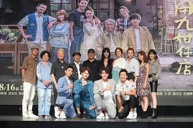 《用九柑仔店》15日舉辦新戲首映會,主要演員齊聚。(三立)