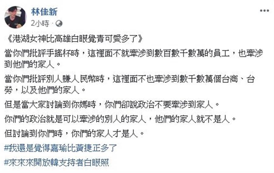 林佳新在臉書發文。(擷自林佳新臉書)