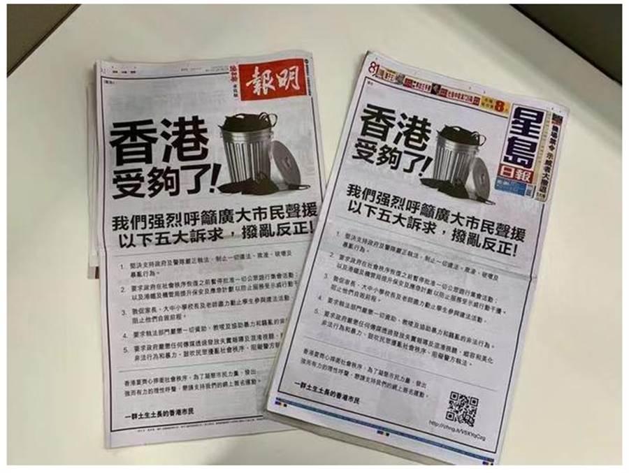 香港市民發起連署聲明。(圖片翻拍自今日頭條的央視新聞網站)