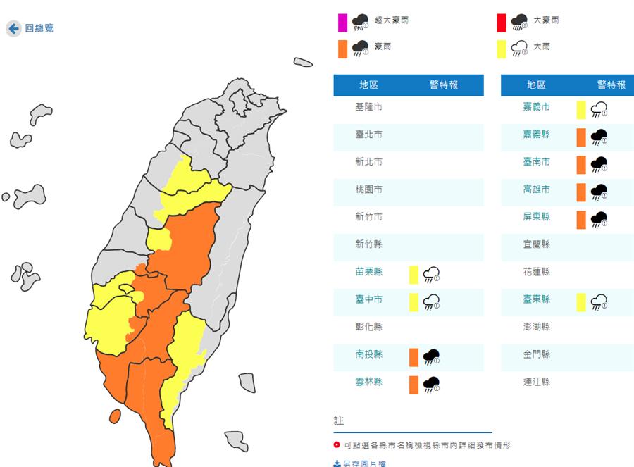 圖為氣象局發布的大雨特報,目前雨勢集中在山區、高屏。(氣象局)