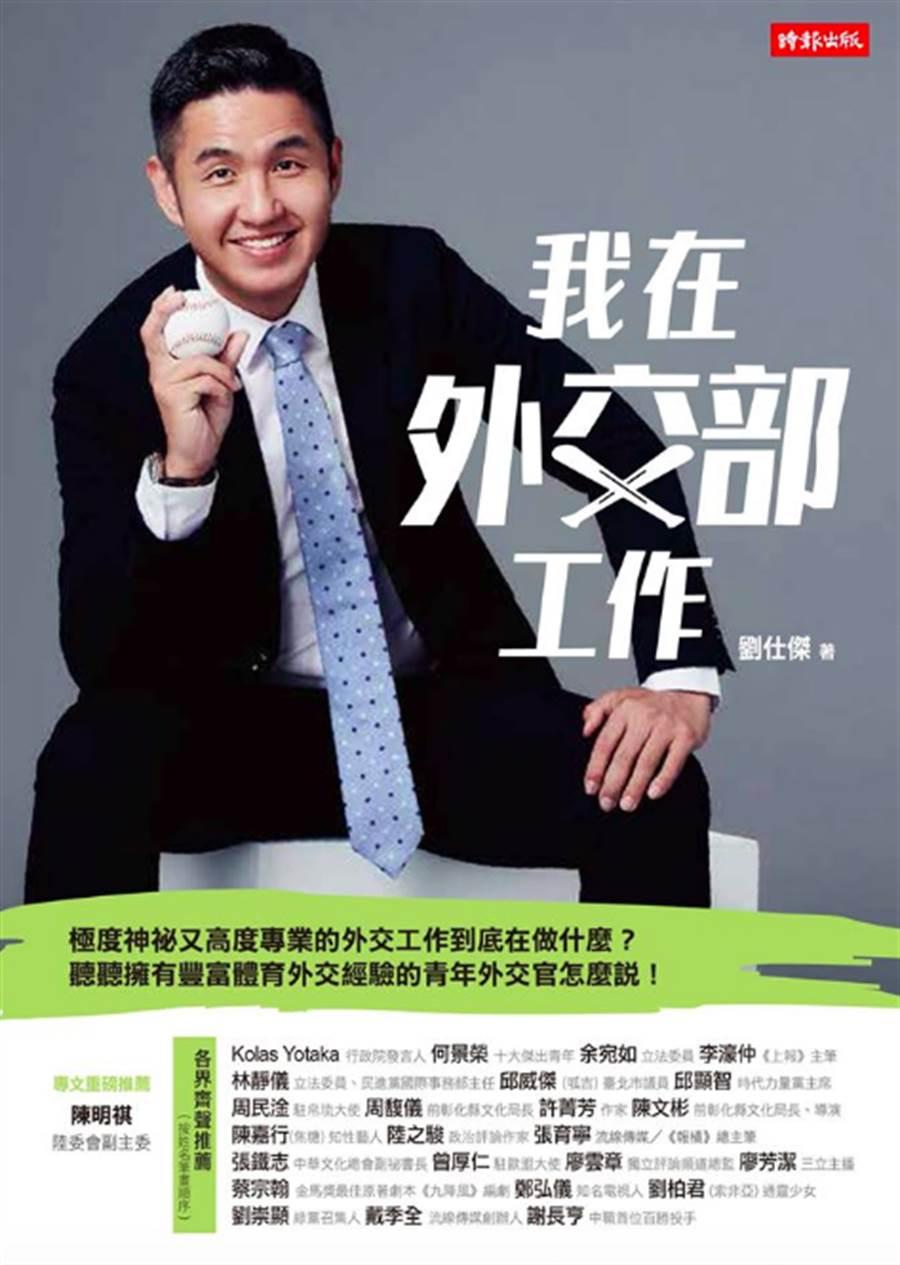 劉仕傑出版新書,分享個人外交工作經驗。(劉世傑粉絲專頁)