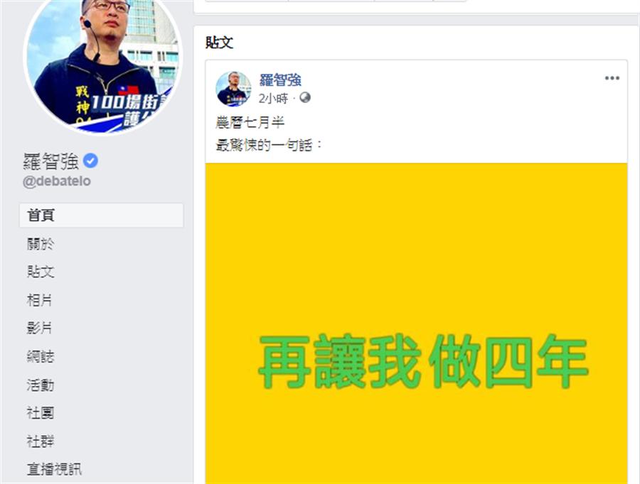 台北市議員羅智強臉書。(圖/截自羅智強臉書)