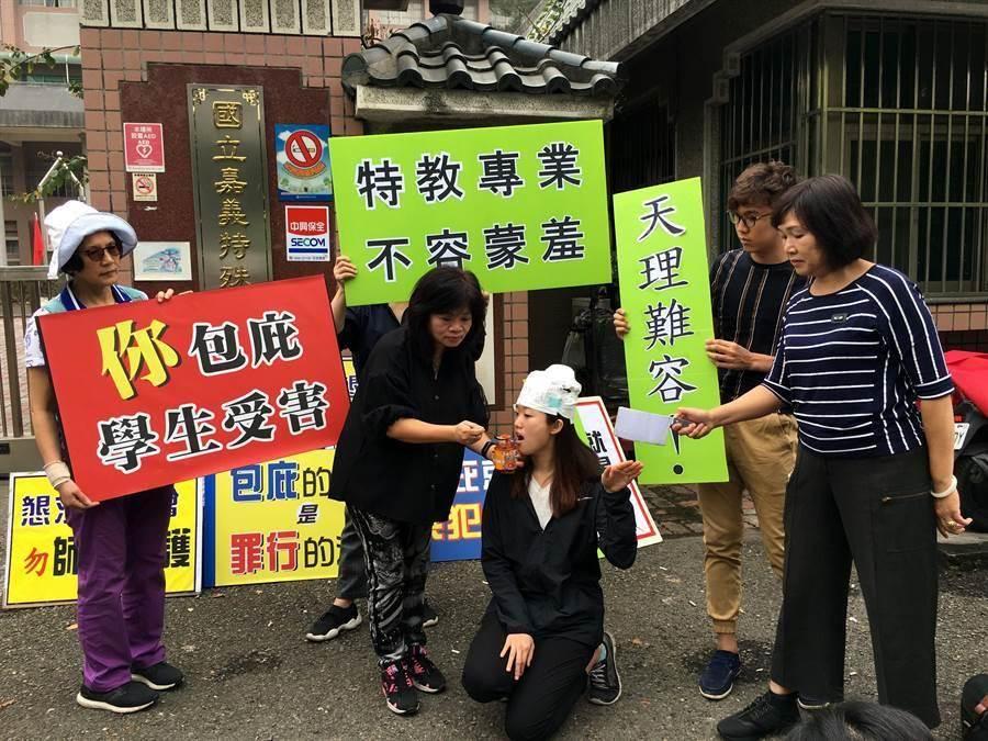 人本教育基金會曾到嘉義特殊教育學校抗議2名林姓老師不當管教女學生。(廖素慧攝)