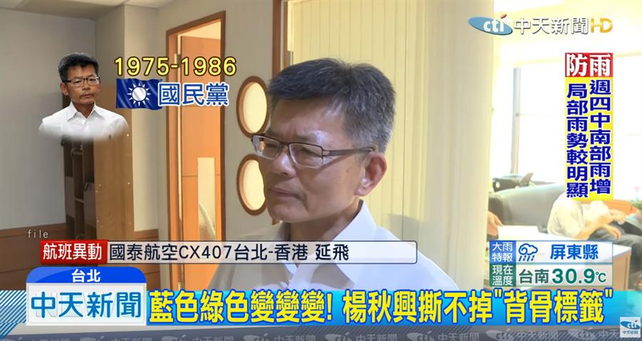 楊秋興背骨指數沖天「變色龍」歷史揭秘