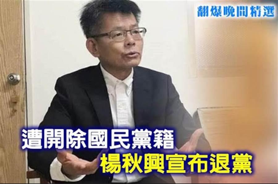 ◎遭開除國民黨籍 楊秋興宣布退黨