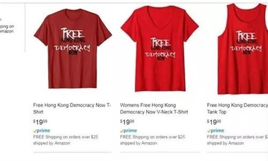 美國網購平台亞馬遜銷售「港獨」T恤。